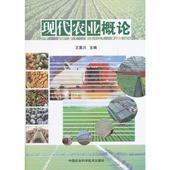 易懂和适用 要求 形式与技术体系等知识 本着通俗 通用性教材 正版 介绍现代农业概况 现代农业概论 发展图片