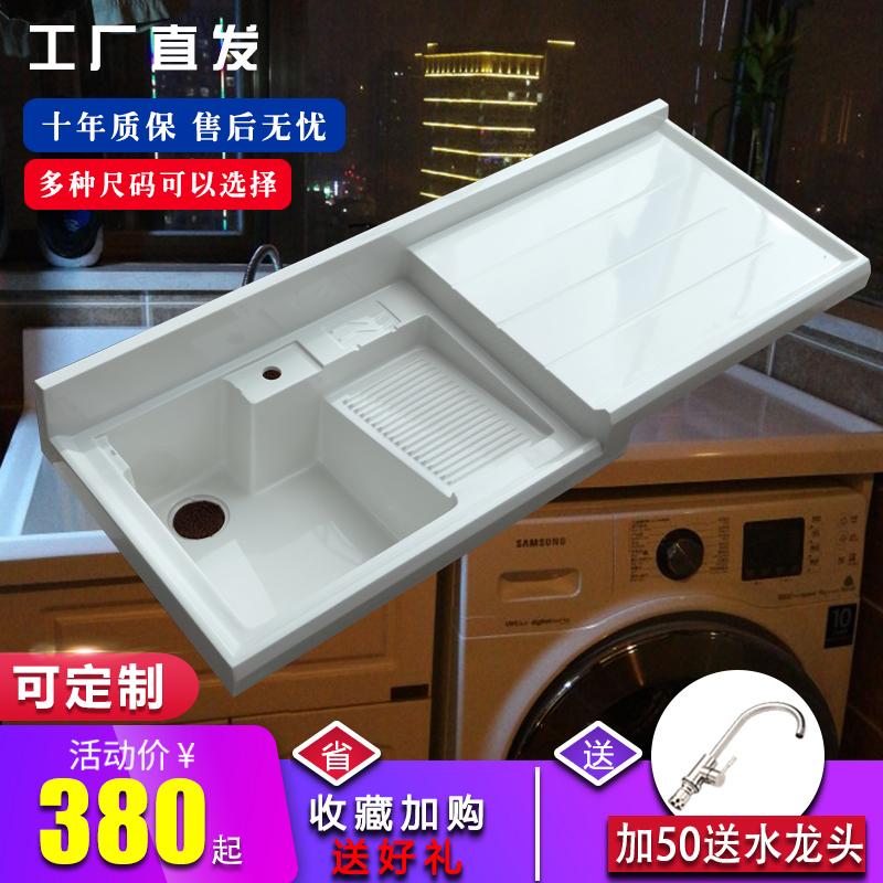 洗衣机水槽
