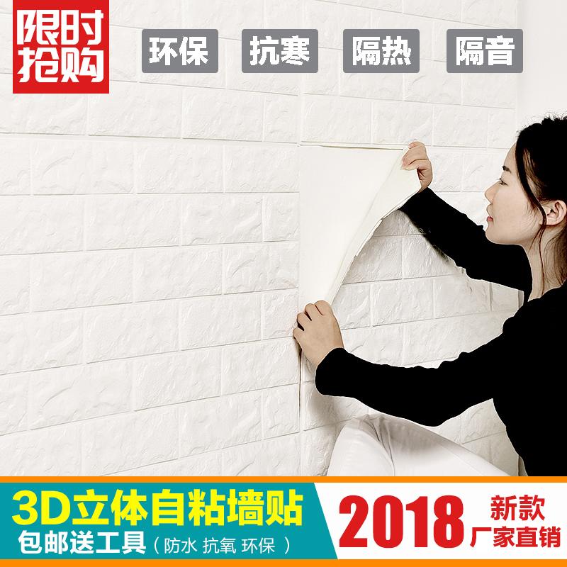 防水3d立体墙贴创意