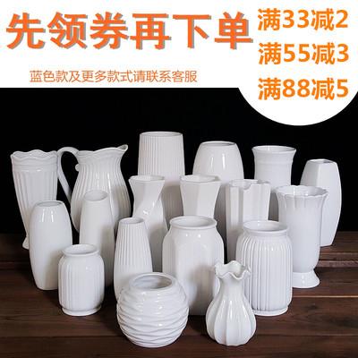 白色三件套欧式干鲜花陶瓷花瓶插花艺家居装饰摆件源头厂家混批