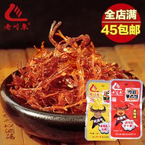 老川东灯影牛肉丝13g袋麻辣五香味四川成都美食休闲特产零食小吃