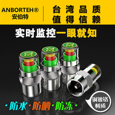 Amber car tire pressure gauge external valve cap tire pressure monitor high-precision detector visual warning
