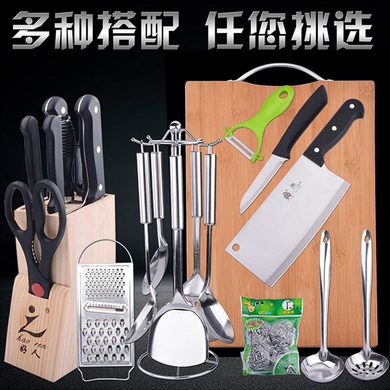 刀剪斩工具水果刀辅食砧板宿舍用厨房刀具套装砍学生刀架全套案板