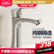 科勒旗下佳德卫浴卫生间sus304不锈钢冷热低身面盆脸盆单把龙头