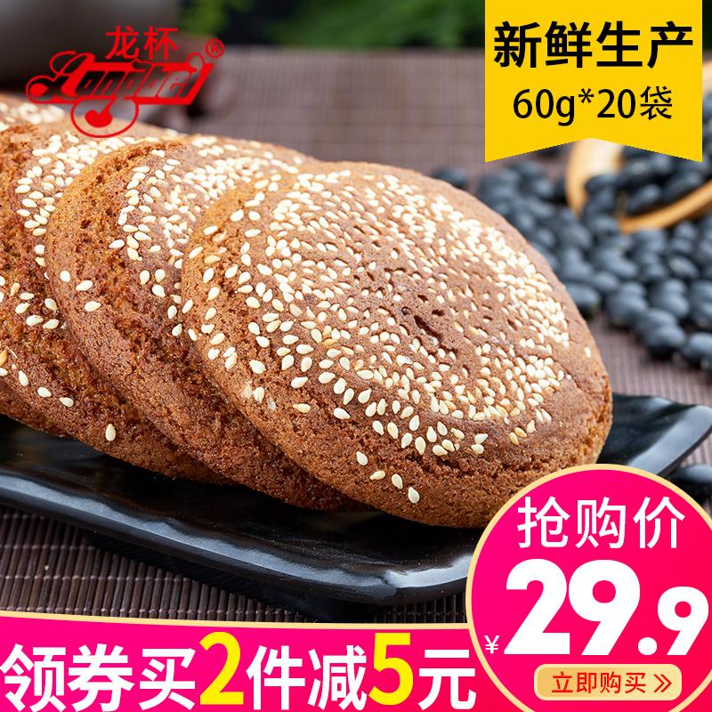 龙杯黑豆太谷饼山西特产传统糕点 点心早餐零食60gX20袋整箱包邮3元优惠券