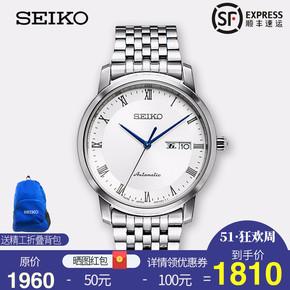 日本SEIKO精工手表男 领航系列商务全自动男士机械表 SRP691J1