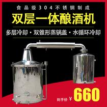 厂家直销双层一体式酿酒设备 固态 液态 多功能蒸酒器 白酒提纯机