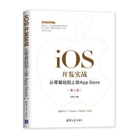 正版 iOS开发实战 从零基础到上架App Store 第3版 移动开发丛书 张益珲 赠送视频教学及源代码专业讲解实例丰富ios教学参考书籍