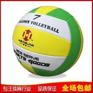 包邮 标准气排球轻软训练比赛专用球不伤手 7号 恒佳FP300气排球正品