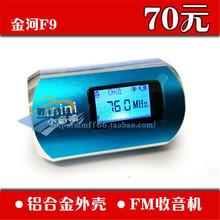 金河F9便携迷你音箱屏幕歌词显示FM收音机金属外壳插卡外放小音响
