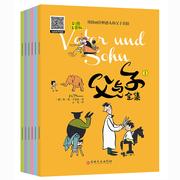 【送音频】父与子漫画书全集6册正版小学生书籍彩图注音版1-3年级儿童课外书7-8-10岁绘本少儿幽默搞笑图书