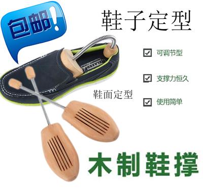 撑鞋面弹簧木鞋楦木头鞋撑皮鞋定型防皱木制扩鞋器撑大实木撑鞋器