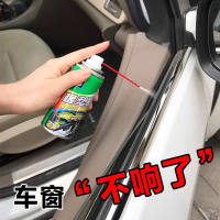 Bao Ci car window car lubricant electric glass lift sunroof cleaning door noise protection oil protection agent
