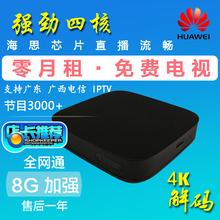 4K高清网络电视机顶盒WIFI家用播放器三网通 华为悦盒EC6108V9
