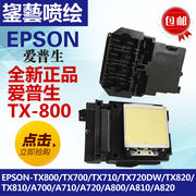 Epson UV original TX800 six-color nozzle TX700EPSON print head tablet F192040 nozzle