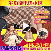 小电热毯单人小电褥子迷你热敷理疗儿童电热毯坐垫婴儿床办公室用