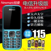 纽曼C5直板老人手机移动大声大字老年机电信版老人机学生按键手机