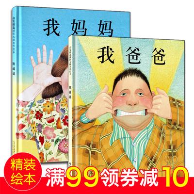 我爸爸我妈妈绘本全2册 幼儿图书3-6岁 5岁小孩书籍 启发绘本馆批发 低价非注音版 精装儿童故事书 安东尼布朗绘本系列 正版宝宝书