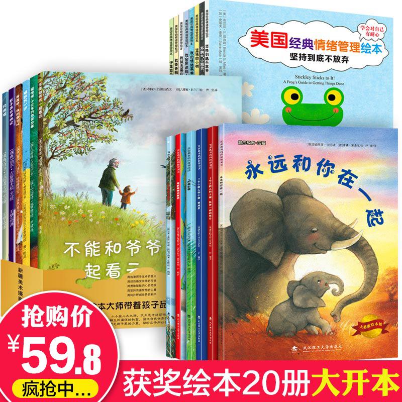 3-6-8周岁幼儿园国外获奖岁图书熊绘本