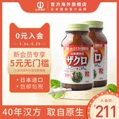 2瓶 280粒 日本进口鲜养萃取红石榴片剂美白淡斑抗衰老 山本汉方