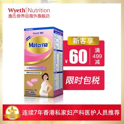 惠氏玛特纳综合维生素及矿物质意大利进口Materna 100粒叶酸片