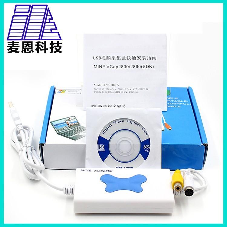麦恩USB数据采集卡USB视频采集卡 医疗图像视频采集卡含SDK开发包