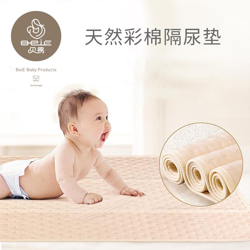 BeiE贝易婴儿大宝宝彩棉防水床垫隔尿垫