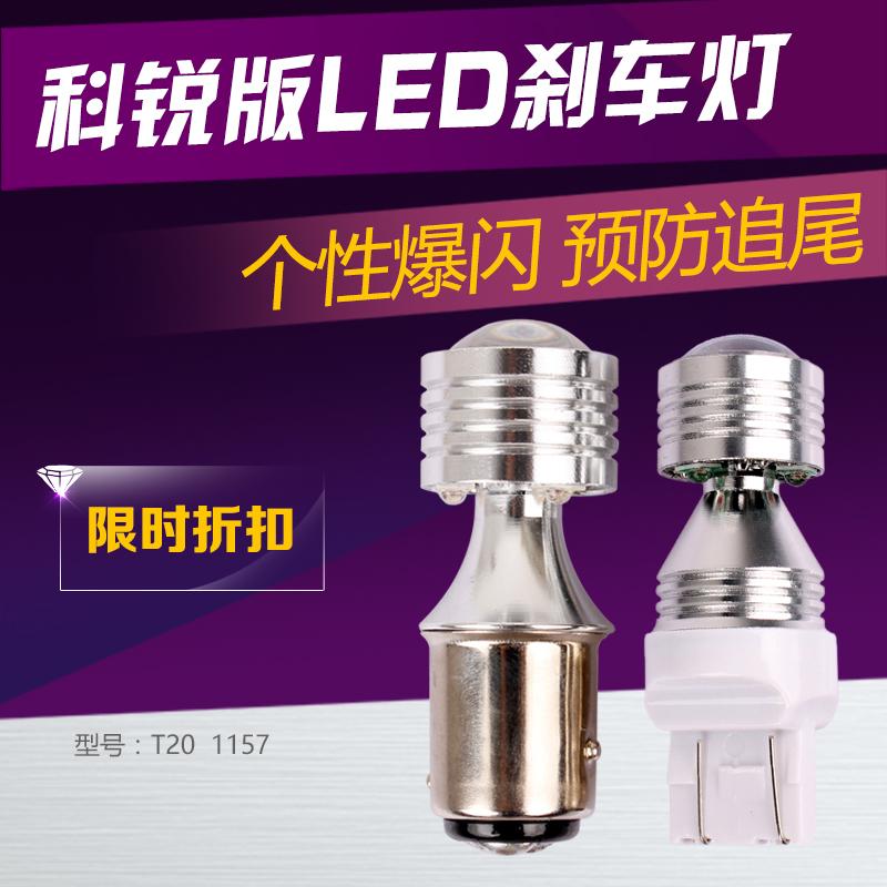 新款改装汽车LED刹车灯泡超高亮透镜爆闪尾灯后雾灯1157 T20 1156