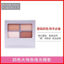 physicians formula pf哑光大地四色眼影 防水持久