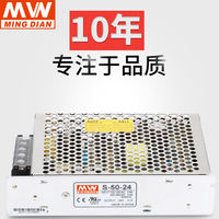 Promotion Mingwei 50W switching power supply model S-50-24V2.1A5V10A12V4.2A24V switching power supply