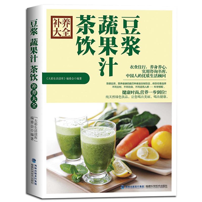 蔬果汁大全书籍