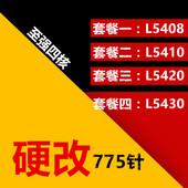 低功耗硬改四核775 L5430 L5410 英特尔 CPU L5420 L5408 Intel