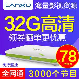 蓝旭 Q3  网络电视机顶盒家用安卓全网通高清wifi无线电视盒子