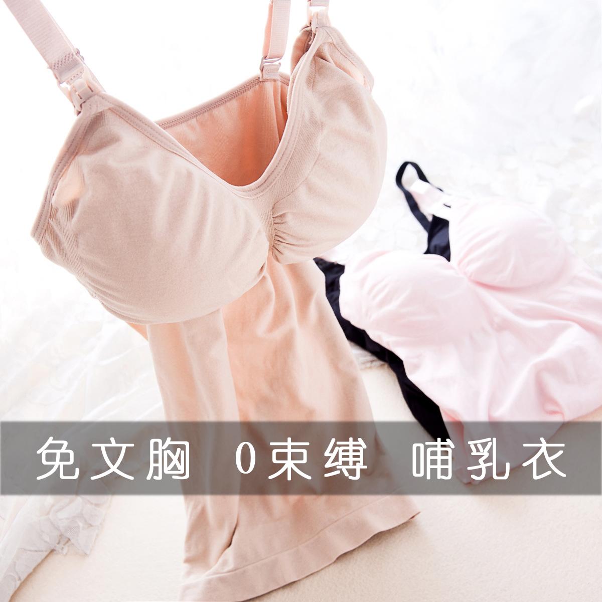 哺乳背心文胸喂奶孕妇吊带开扣产后哺乳期母乳打底衫睡衣内衣外出