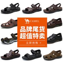 特卖 骆驼男鞋夏季男士透气休闲皮凉拖鞋沙滩鞋软底男式凉鞋子
