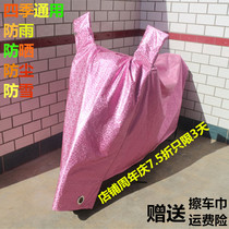 Electric vehicle Rainproof cover pedal motorcycle hood electric car sunscreen clothes dust-proof thickening shade Rain sleeve Gabe