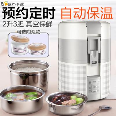 小熊智能电热饭盒三层可插电加热自动保温饭盒迷你蒸饭器1人-2人
