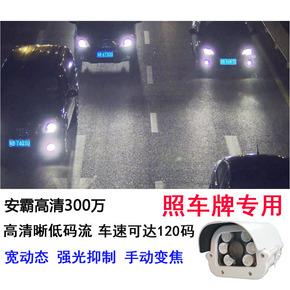 宽动态道路摄像头专用强光抑制网络照车牌识别摄像机监控海康看
