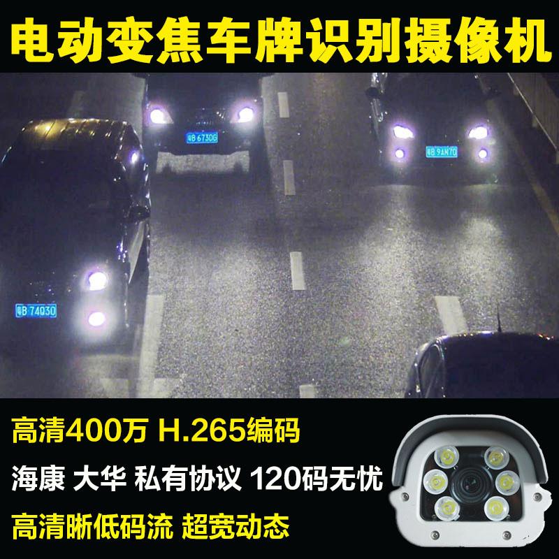 监控摄像头 车牌识别