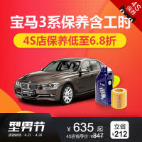 Domestic BMW 3 Series Auto 4S shop maintenance service oil machine filter package (including working hours) Le Chebang