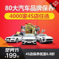 4S car maintenance Audi Mercedes-Benz BMW Volkswagen Toyota Buick oil filter (including working hours) Le car state