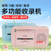 Panda F-236 playback repeat radio recording included English students teaching tape recorder authentic can put tape