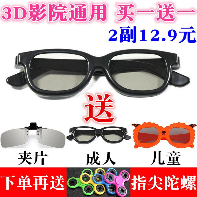 儿童3d电视眼镜
