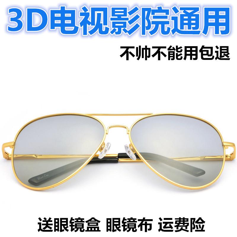 金属3D眼镜reald电影院专用圆偏光不闪式3D电视机三D立体眼睛通用