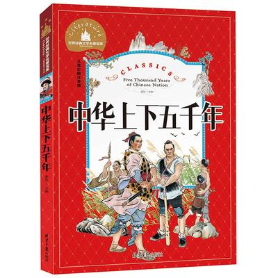 中华上下五千年彩图注音版小学生版世界经典文学名著原著全套书