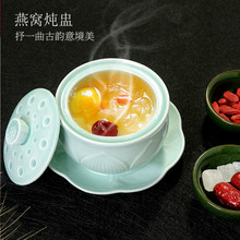 Celadon Lotus Household Ceramic Stew Cup with Cover Boiler Bird's Nest Steamed Egg Bowl Stew Soup Cup Small Stew Cup