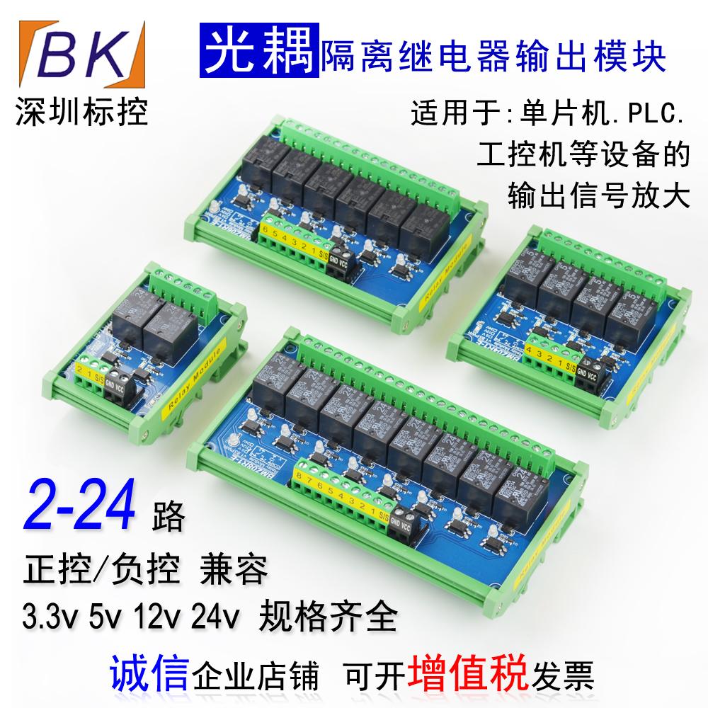 继电器模块 3.3v