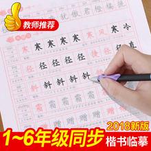 小学生一二三五年级上下册同步字帖1-2-3-6钢笔正楷书临摹练字帖