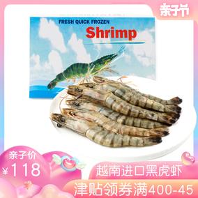 越南进口黑虎虾1000g 大虎虾九节虾斑节虾虎虾青虾对虾非青岛大虾