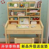 实木儿童学习桌家用写字桌椅套装小学生书桌可升降写字台松木课桌